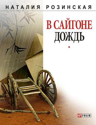 Наталья Розинская, В Сайгоне дождь