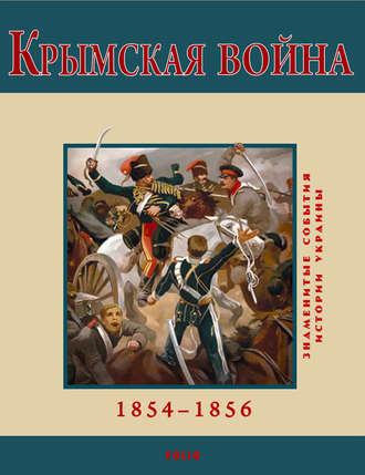 В. Духопельников, Крымская война. 1854-1856