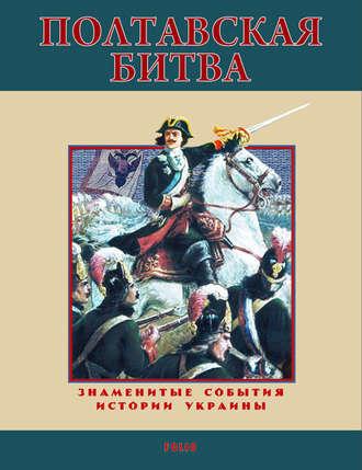 Станислав Николенко, Полтавская битва. 1709