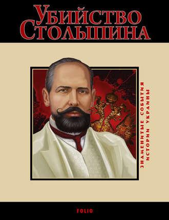 Дмитро Табачник, Виктор Воронин, Убийство Столыпина. 1911