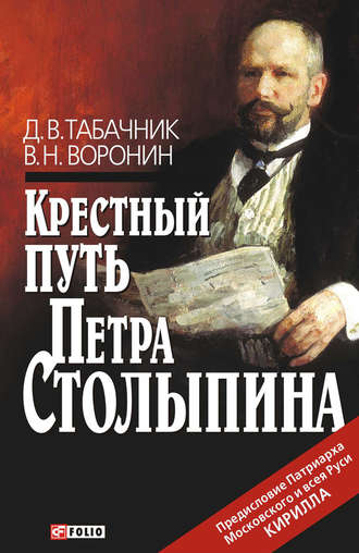Дмитро Табачник, Виктор Воронин, Крестный путь Петра Столыпина