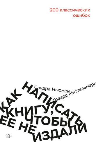 Говард Миттельмарк, Сандра Ньюмен, Как написать книгу, чтобы ее не издали