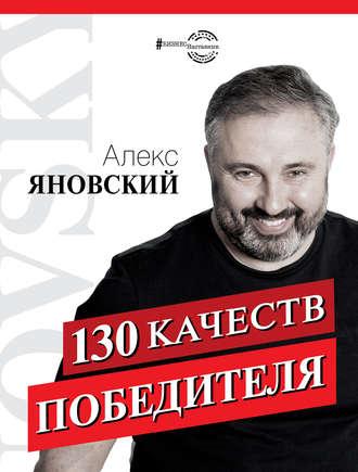 Алекс Яновский, 130 качеств победителя