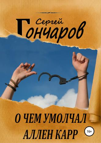Сергей Гончаров, О чем умолчал Аллен Карр