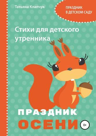Татьяна Клапчук, Стихи для детского утренника. Праздник осени