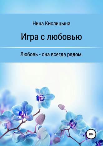 Нина Кислицына, Игра с любовью