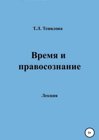 Татьяна Тенилова, Время и правосознание