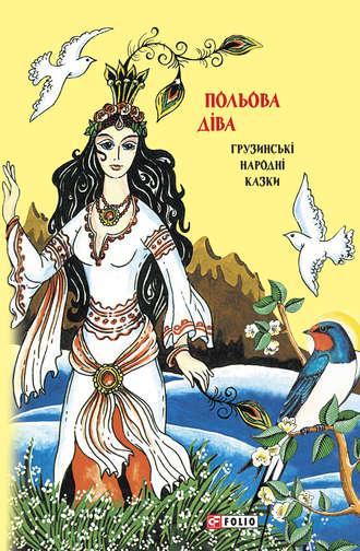 Folk art (Folklore), Оксана Герман, Казки добрих сусідів. Польова діва. Грузинські народні казки