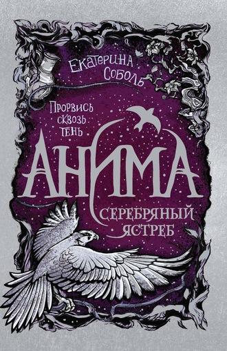 Екатерина Соболь, Серебряный Ястреб