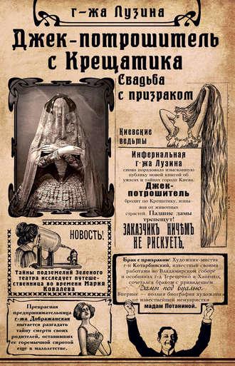 Лада Лузина, Джек-потрошитель с Крещатика. Свадьба с призраком