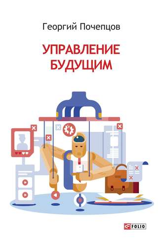 Георгий Почепцов, Управление будущим