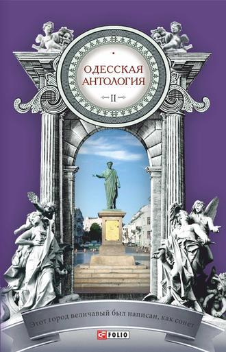 Антология, Олена Яворська, Одесская антология в 2-х томах. Том 2. Этот город величавый был написан, как сонет… ХХ век