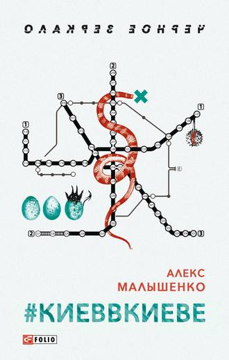 Алекс Малышенко, #КИЕВВКИЕВЕ