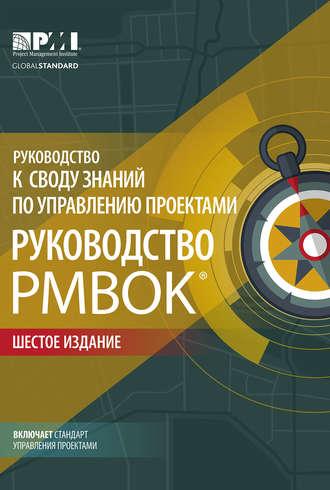 Коллектив авторов, Руководство к своду знаний по управлению проектами (Руководство PMBOK®). Шестое издание. Agile: практическое руководство