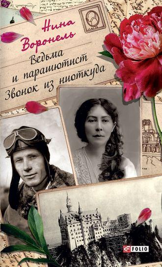 Нина Воронель, Ведьма и парашютист. Звонок из ниоткуда (сборник)
