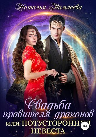 Наталья Мамлеева, Свадьба правителя драконов, или Потусторонняя невеста