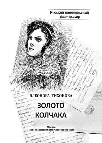 Элеонора Тихонова, Золото Колчака