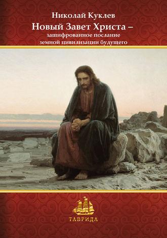 Николай Куклев, Новый Завет Христа – зашифрованное послание земной цивилизации будущего