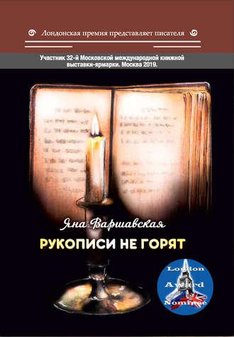 Яна Варшавская, Рукописи не горят