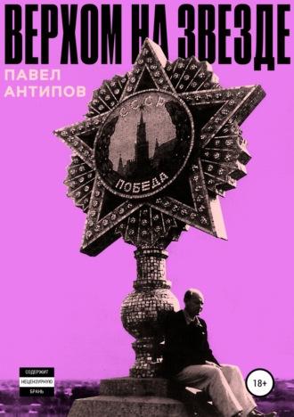 Павел Антипов, Верхом на звезде