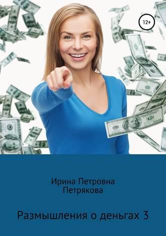 Ирина Петрякова, Размышления о деньгах 3