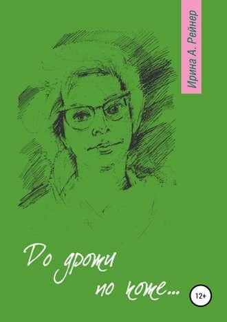 Ирина Рейнер, Николай Лисов, До дрожи по коже…