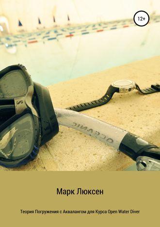 Марк Люксен, Теория погружения с аквалангом для курса Open Water Diver