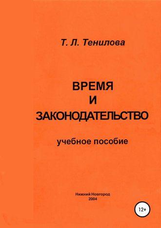 Татьяна Тенилова, Время и законодательство
