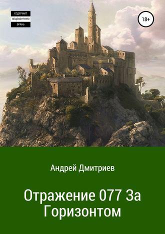 Андрей Дмитриев, Отражение 077. За Горизонтом