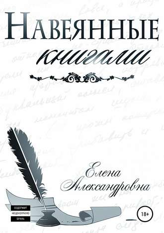 Елена Александровна, Навеянные книгами