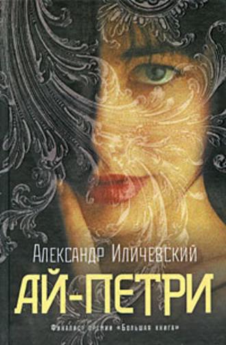 Александр Иличевский, Ай-Петри