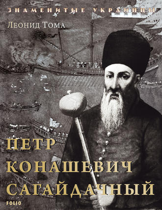 Леонид Тома, Петр Конашевич Сагайдачный