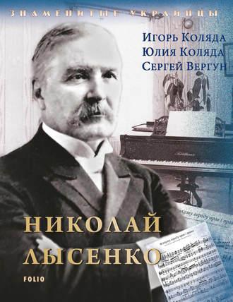 Игорь Коляда, Сергей Вергун, Николай Лысенко