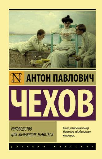 Антон Чехов, Руководство для желающих жениться