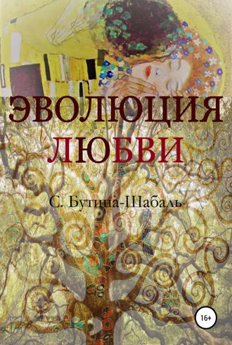 Светлана Бутина-Шабаль, Эволюция любви