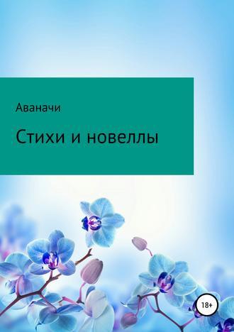 Сергей Игнатьев/Аваначи, Стихи и новеллы