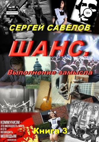 Сергей Савелов, Шанс. Выполнение замысла. Сергей Савелов. Книга 3