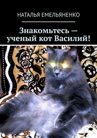 Наталья Емельяненко, Знакомьтесь– ученый кот Василий!