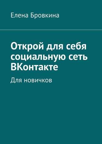 Елена Бровкина, Открой для себя социальную сеть ВКонтакте. Для новичков