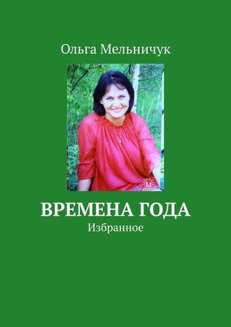 Ольга Мельничук, Временагода. Избранное
