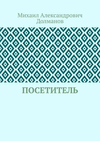 Михаил Долманов, Посетитель