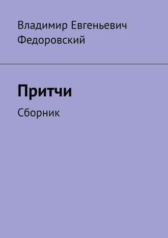 Владимир Федоровский, Притчи. Сборник