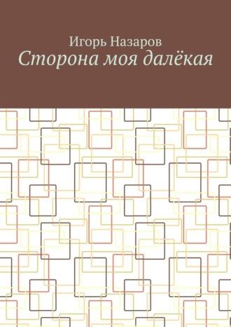 Игорь Назаров, Сторона моя далёкая