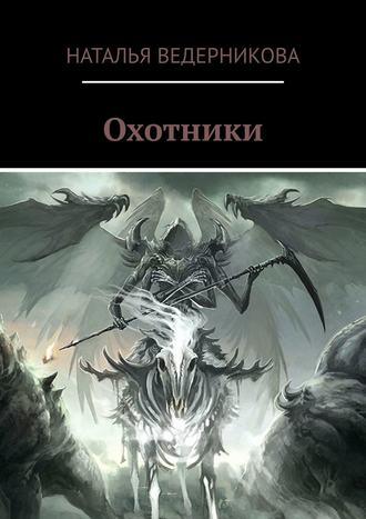 Наталья Ведерникова, Охотники