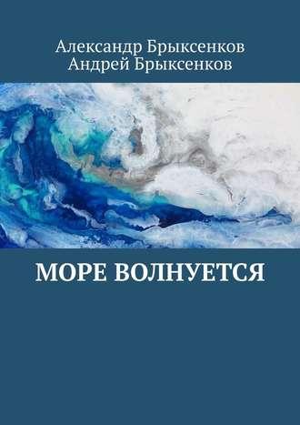 Андрей Брыксенков, Александр Брыксенков, Море волнуется