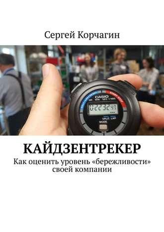 Сергей Корчагин, КАЙДЗЕНТРЕКЕР. Как оценить уровень «бережливости» своей компании