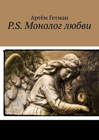 Артём Гетман, P.S.Монолог любви