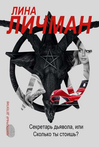 Лина Личман, Секретарь дьявола, или Сколько ты стоишь?