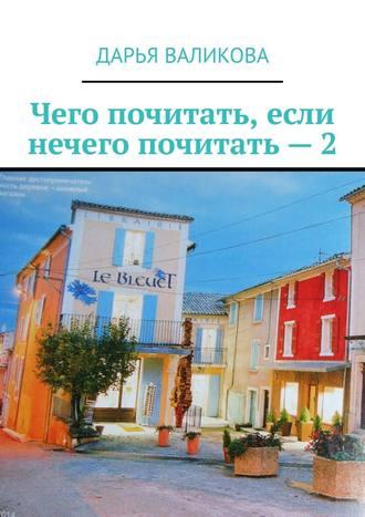 Дарья Валикова, Чего почитать, если нечего почитать–2