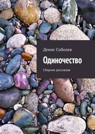 Денис Соболев, Одиночество. Сборник рассказов